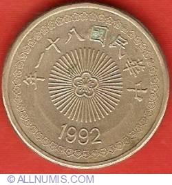Image #1 of 50 Yuan 1992