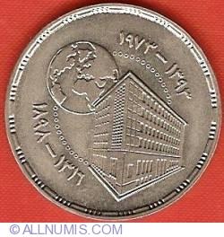 Imaginea #2 a 5 Piastres 1973 (AH1393) 75th Anniversary Bank of Egypt