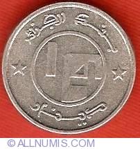 Imaginea #2 a 1/4 Dinar 1992 (AH1413)