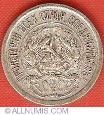 Image #1 of 10 Kopeks 1923