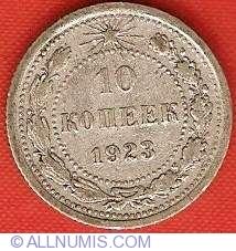 Image #2 of 10 Kopeks 1923