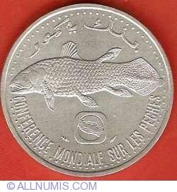 Imaginea #2 a 5 Franci 1992 - Conferinta Mondiala Piscicola