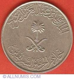 Image #1 of 100 Halala (1 Riyal) 1987 (AH 1408)