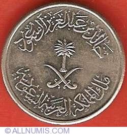 10 Halala (2 Ghirsh) 1978 (AH 1398)
