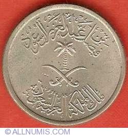Imaginea #1 a 25 Halala (1/4 Riyal) 1972 (AH 1392)