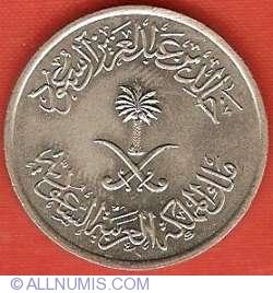 Imaginea #1 a 25 Halala (1/4 Riyal) 1980 (AH 1400)