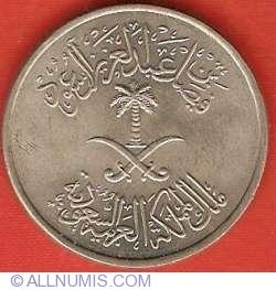 Imaginea #1 a 50 Halala (1/2 Riyal) 1972 (AH 1392)