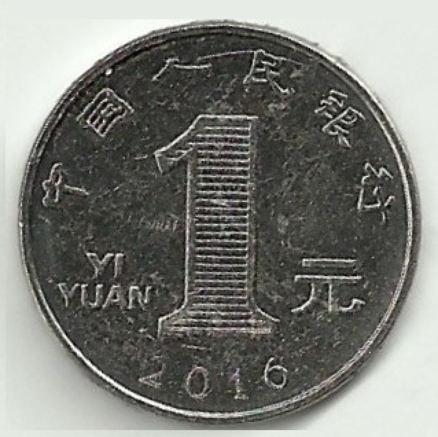 1 Yuan 2016 People S Republic 1999 2017 1 5 Jiao 1