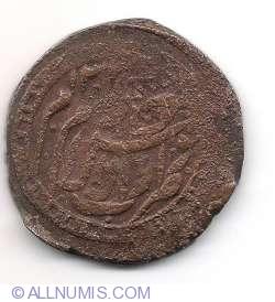 Imaginea #2 a 5 Tenga 1918 (AH 1337)