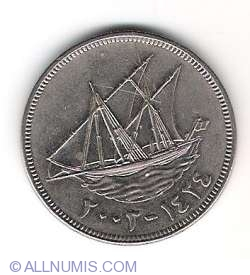 Image #1 of 100 Fils 2003 (AH 1424)
