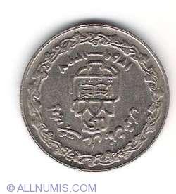 Image #2 of 20 Rials 1989 (SH 1368) - 8 Years of Sacred Defense