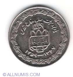 Image #2 of 20 Rials 1989