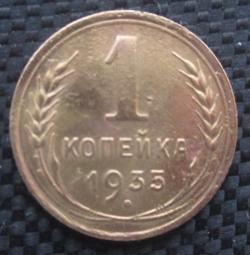 1 Kopek 1935
