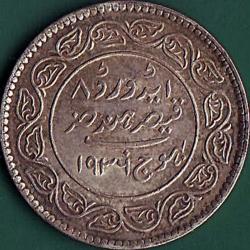 Image #2 of 5 Kori 1936 (VS1992) - King Edward VIII.
