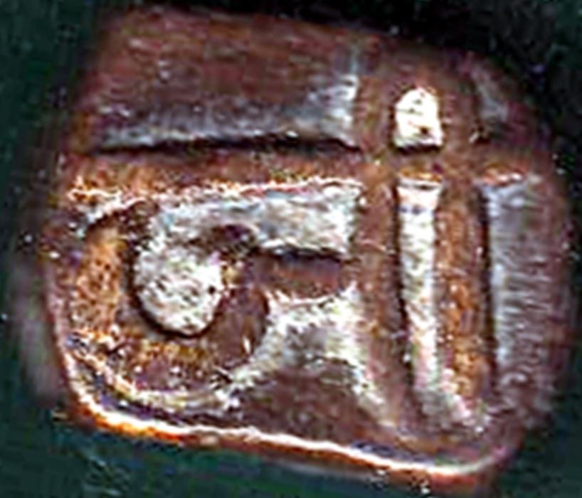 WWII Princely States ND 1 Paisa UNC /> Scarce Sayala P-S435 1943 India