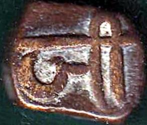 1 Paisa N.D. (1874-1895)