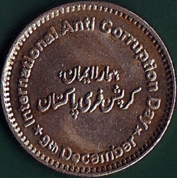 Image #2 of 50 Rupees 2018 - International Anti Corruption Day (9th. of December).
