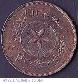 Image #1 of 1 Cent 1887 (AH 1304)