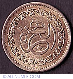Image #2 of 50 Paisa 1981 (AH 1401) - 1400th Hejira Anniversary