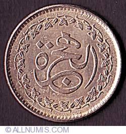 Image #2 of 1 Rupee 1981 (AH 1401) - 1400th Hejira Anniversary