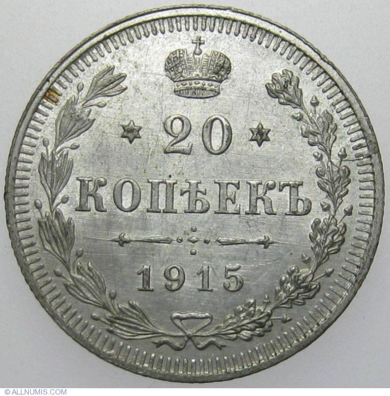 20 копеек 1915 подвеска монета купить